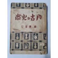尙火와 古月 상화와 고월 1951 청구출판사 초판
