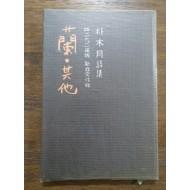 박목월 제2시집 [蘭·其他] 1959 초판
