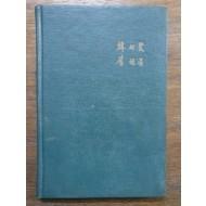 한하운 시, 이항성 그림 [詩畵集] 1962 초판