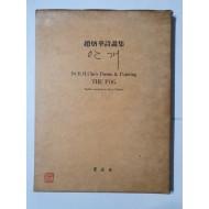 조병화시화집 [안개] 저자서명본