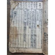 방각본坊刻本으로 간행된 목판본 [농가집성農家集成] 상하 편 1책
