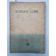 김용환이 삽화를 그린 [한국 구비설화 KOREAN LORE] 1953 초판