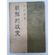 윤백남 尹白南이 지은 [조선형정사 朝鮮刑政史] 1948 초판