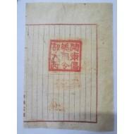 '경성감옥 京城監獄' 용지에 '관동창의사령부대장' 직인을 찍은 백지문서
