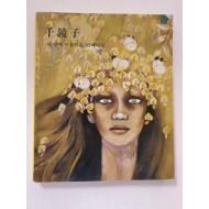 천경자 - 내 생애 아름다운 82페이지