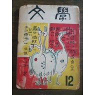 김상옥 시인이 장정한 [문학] 1959.12월호