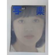 80년 미공개 광주 진압의 모습을 담은 일본 잡지 [寫樂, 사라꾸]