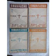 육군의무장교단 잡지 陸軍醫務將校團雜誌 4책 일괄