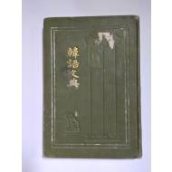 한어문전 韓語文典