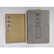 기아집(箕雅集) 상하 합본 / 훈민정음 원본사진판 2책