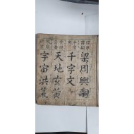 [천자문千字文] 필사본