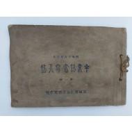 경성 서강공립국민학교(京城西江公立國民學校) 제1회 졸업기념 사진첩