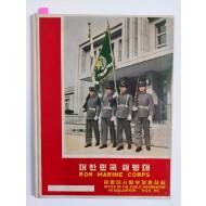 대한민국 해병대 홍보 도록