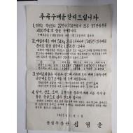 담화문 [추곡수매를 알려드립니다]