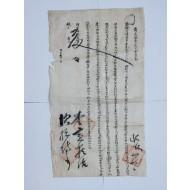 전남 영광군 황량면(黃良面) 소지(所志) 11매