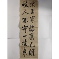 소우(小愚) 강벽원(姜璧元) 8폭 글씨