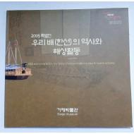 우리 배 (한선)의 역사와 해상활동 - 2005 특별전