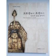 고조선에서 조선까지 - 민족의 얼을 찾아서 (동곡박물관 개관특별전)
