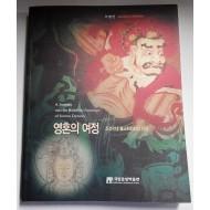 영혼의 여정 - 조선시대 불교회화와의 만남 (특별전, 2003년 초판)