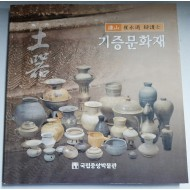 기증문화재 - 겸산 최영도변호사